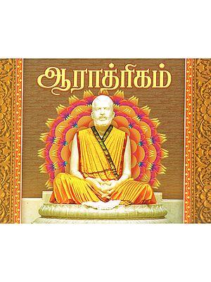 Aratrikam (Tamil)