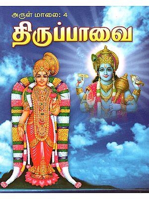 Tiruppavai (Tamil)