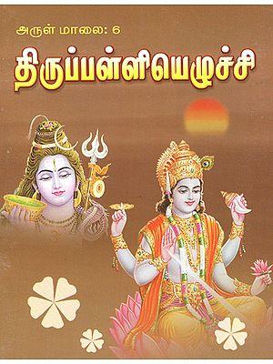 Tiruppaliyezhuchi (Tamil)