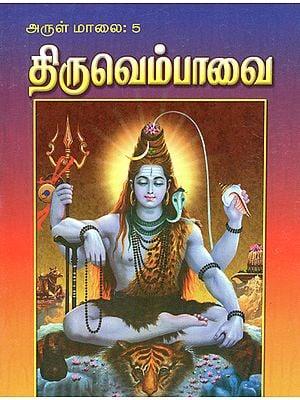 Thiruvembavai (Tamil)
