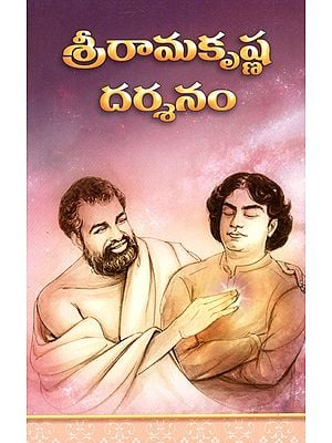 Sri Ramakrishna Darshanam (Telugu)