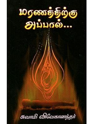 Maranathirkku Appal (Tamil)