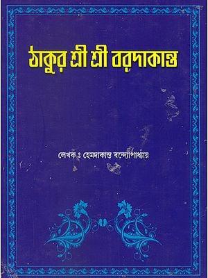 Thakur  Shri Shri Barodakanta (Bengali)