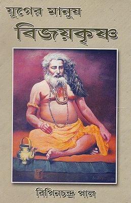 Yuger Manush Vijayakrishna (Bengali)