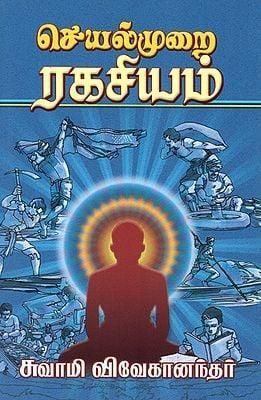 Seyalmurai Rahasiyam (Tamil)