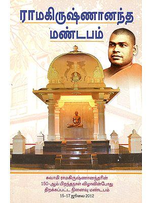 Ramakrishnananda Mandapam (Tamil)