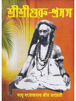 Shri Shri Guru Prasanga Akhanda Sanskaran- Diary of Sadhu Santoshnath Ji (Bengali)