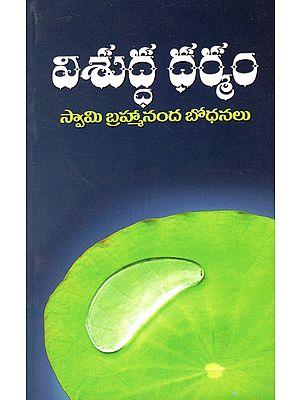 Vishudda Dharmam (Telugu)