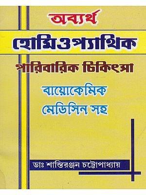 Homeopathic Paribarik Chikitsa (Bengali)
