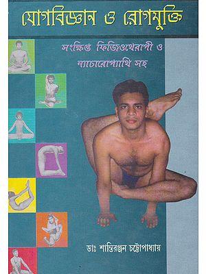 Yoga Vigayana aur Rogamukti (Bengali)