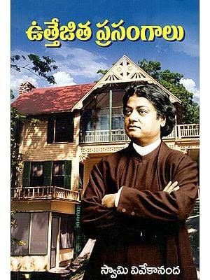 Uttejitha Prasangalu (Telugu)