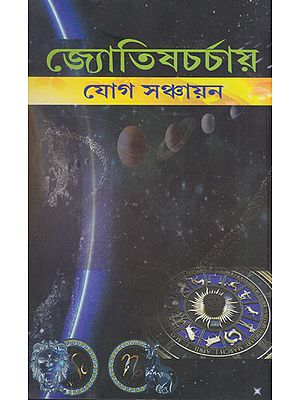 Jyotisha Acharya Yoga Sanchayana (Bengali)