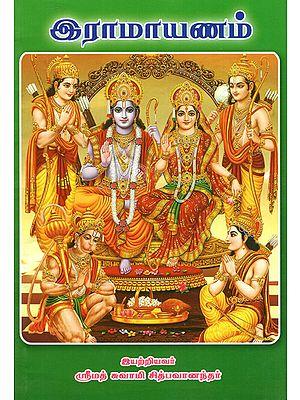 Ramayanam Adopted From Valmiki Ramayan (Tamil)