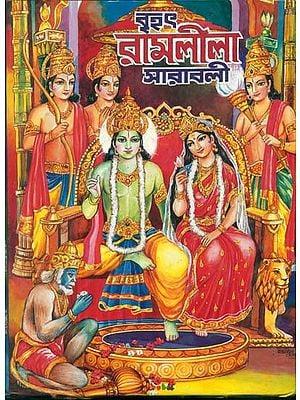 বৃহৎ রামলীলা সারাবলী: Brihat Ramalila Saravali (Bengali)