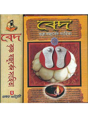 বেদ - কৃষ্ণ ও শুক্ল যজুর্বেদ সংহিতা: Veda - Krishna and Shukla Yajurved Samhita in Bengali (Set of 2 Volumes)