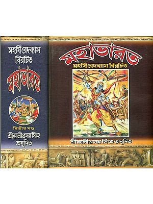 মহাভারত: Mahabharata (Set of 2 Volumes in Bengali)