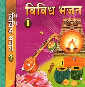 विविध भजन-  Vividh Bhajan (Set of 3 Volumes)