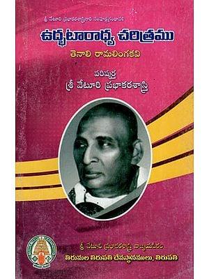 Udbhataradhya Charitramu (Telugu)
