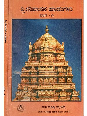 Sri Srinivasana Haduglau in Kannada (Set Of 2 Volumes)