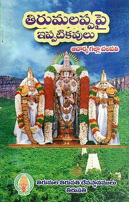 Tirumalappapai Ippati Kavulu (Telugu)