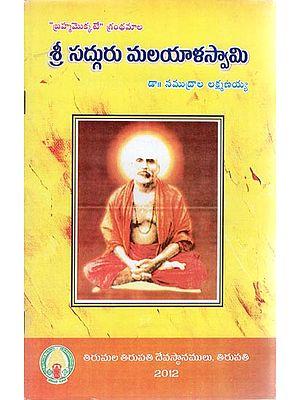Sri Sadguru Malayala Swami (Telugu)