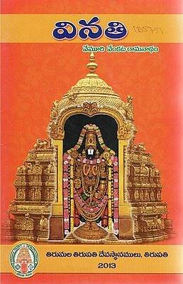 Vinathi (Telugu)