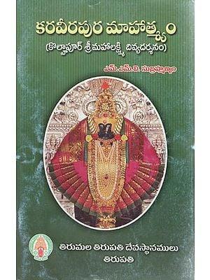 Karaveerapura Mahatmyam - Kolhapur Sri Mahalakshmi Divya Darshanam (Telugu)