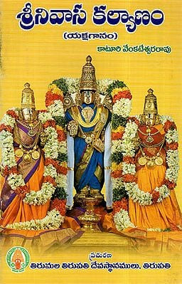 Srinivasa Kalyanam (Telugu)