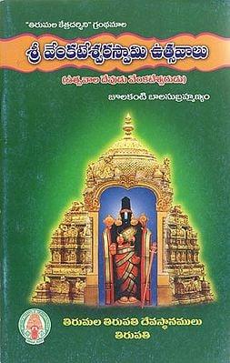 Sri Venkateshwara Swami Utsava (Telugu)