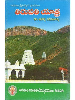 Tirupati Yatra (Telugu)