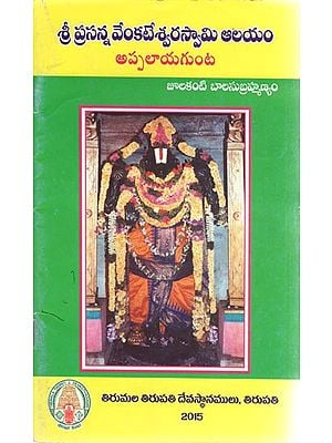 Sri Prasanna Venkateshwara Swami Alayam Appalayagunta (Telugu)
