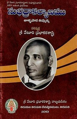Subhadra Kalyanam (Telugu)
