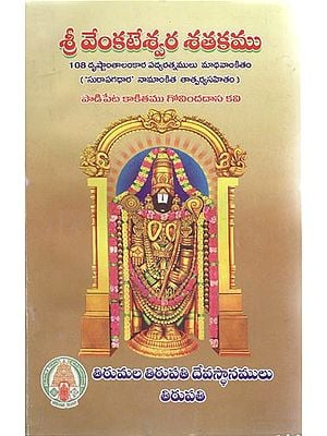 Sri Venkateshwara Sathakam (Telugu)