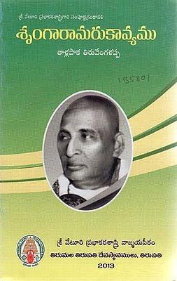 Srungaramarukavyamu (Telugu)