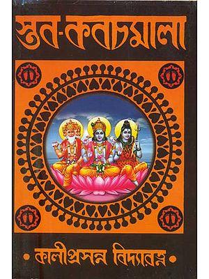 স্তব কবচমালা: Stava Kavachmala (Bengali)
