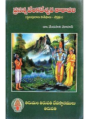Prasanna Venkateshwara Taravali (Telugu)