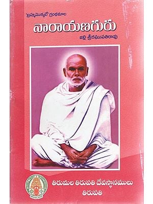 Sri Narayana Guru (Telugu)