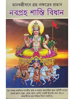 Manava Jivana Graha- Nakshatra Prabhava or Navagraha Shanti Vidhana (Bengali)