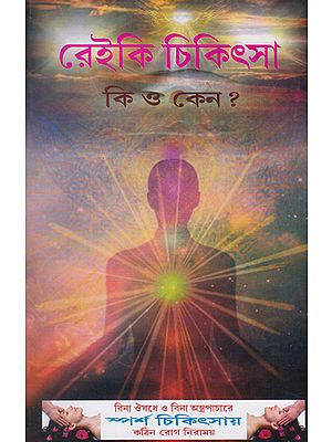 Reiki Treatment- When and Why? (Bengali)