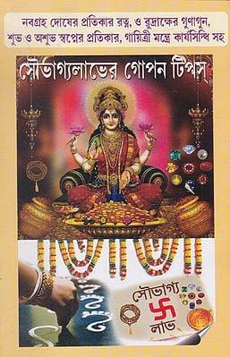 Savbhagyatabh'er Gopana Tips (Bengali)