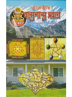 Bhartiya Vastu Shastra Sangrah (Bengali)