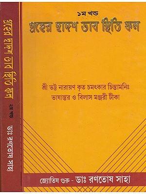 Graha Dwadasha Bhava Drishti (Set of 2 Volumes in Bengali)
