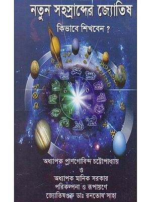Astrology of The New Millennium (Bengali)