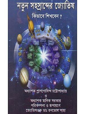 Astrology of The New Millennium (Bengali)