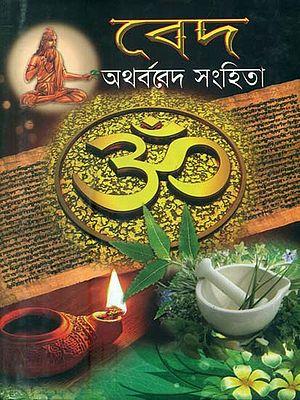 বেদ  - অখর্বভেদ  সংহিতা: Ved- Atharva Veda Samhita (Bengali)