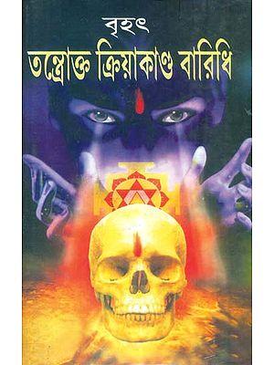 বৃহৎ তস্ত্রোও ক্রিয়াকাণ্ড বারিধি: Brihat Tantra Kiryakanda Baridhi (Bengali)