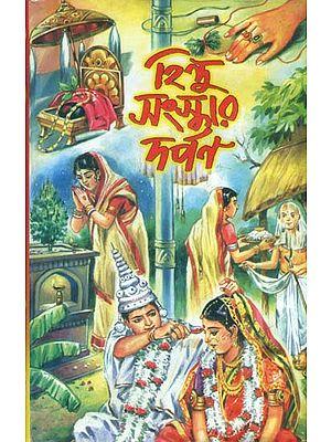 হিন্দু সংস্কার দর্পন: Hindu Samskara Darpan (Bengali)