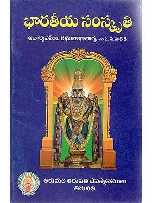 Bhartiya Samskriti - Indian Culture (Telugu)