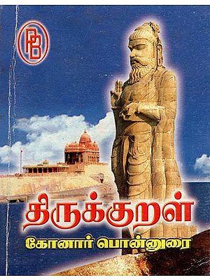 Thirukkural Konar Ponnurai (Tamil)