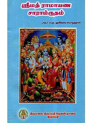 Srimath Ramayana Saramrutham (Tamil)